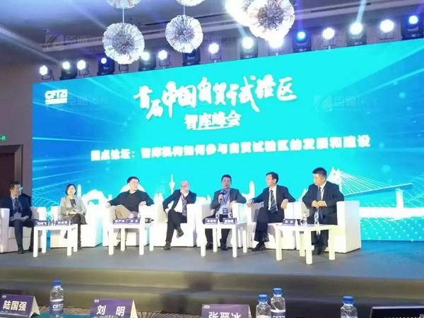 首届中国自贸试验区智库峰会举办,臣通获聘成为智库联盟成员