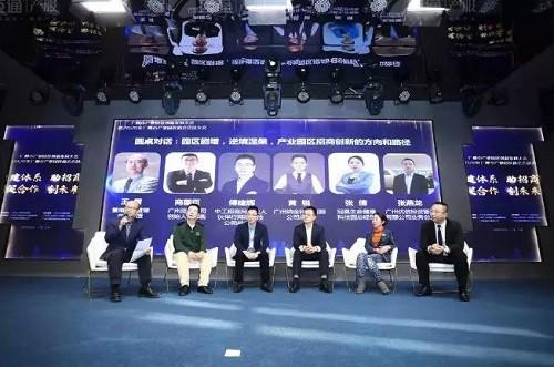 广州产业园区的困境与破局之道 ——2020年广州市产业园区创新发展大会