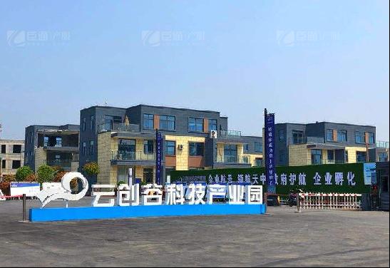 河南驻马店云创谷科技产业园