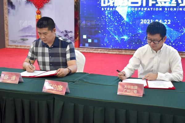 臣通与大华集团签署战略合作协议